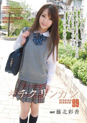 キチクリンカン99 藤北彩香 [DVD]