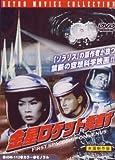 金星ロケット発進す [DVD]