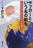 サッカーという名の戦争―日本代表、外交交渉の裏舞台 (新潮文庫)