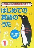 小学校からの英語授業に役立つ! はじめての英語のうた(1) コピー資料・CD付 汐文社