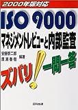 ISO9000 マネジメントレビューと内部監査 ズバリ!一問一答―2000年版対応