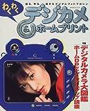 わくわくデジカメ&ホームプリント—特集・デジタルカメラ大図鑑 (玄光社MOOK)