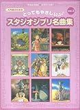 ピアノソロ 入門 とってもやさしいスタジオジブリ名曲集 Vol.3 (ピアノ・ソロ)