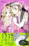 イジワル・俺様上司  / YoungLoveComicaya編集部特別編集 のシリーズ情報を見る