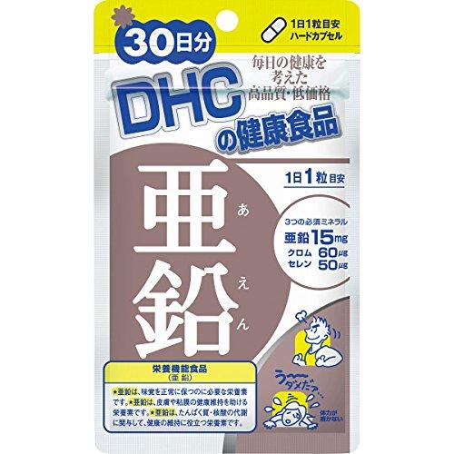 DHC 亜鉛(約30日分)