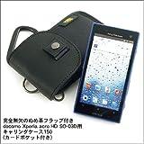 完全無欠のぬめ革フラップ付きdocomo Xperia acro HD SO-03D用キャリングケース 150(カードポケット付き)(バリスティックナイロン製/ブラック)