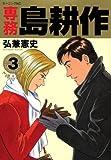 専務 島耕作(3) (モーニング KC)