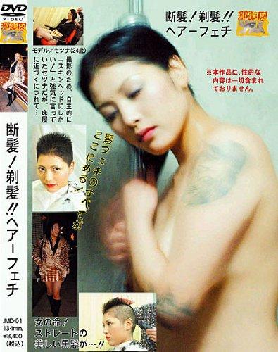 断髪!剃髪!!ヘアーフェチ [DVD]JMD-01