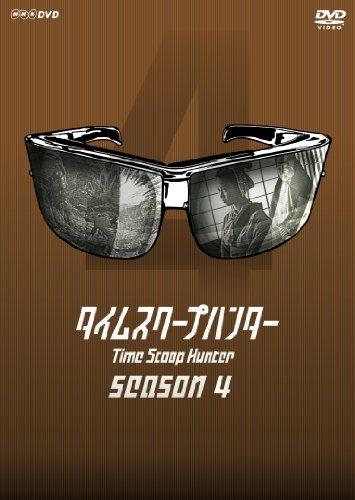 タイムスクープハンター season4 [DVD]