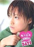 亀井絵里写真集「DAYS」 (DVD付)