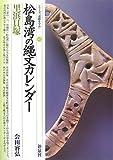 松島湾の縄文カレンダー・里浜貝塚 (シリーズ「遺跡を学ぶ」)