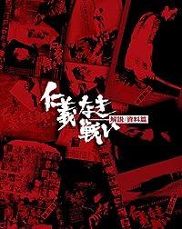 <初回生産限定>仁義なき戦い Blu‐ray BOX [Blu-ray]