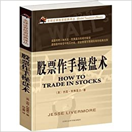 Jesse livermore trading system software