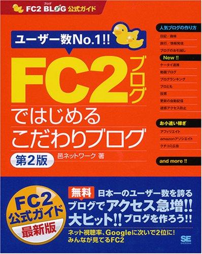 FC2ブログではじめるこだわりブログ 第2版 FC2ブログ公式ガイド
