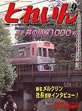 とれいん 2006年 09月号 [雑誌]