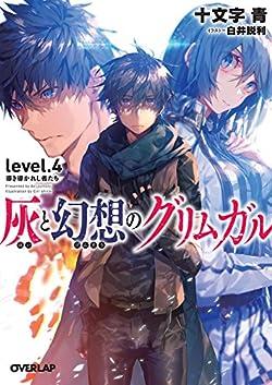 灰と幻想のグリムガル level.4 導き導かれし者たち (オーバーラップ文庫)