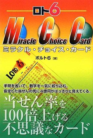 ロト6 ミラクル・チョイス・カード