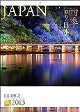 2013「JAPAN/四季彩りの日本」壁掛 (写真工房カレンダー)