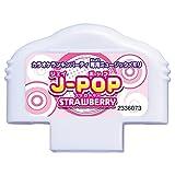 カラオケランキンパーティ ミュージックメモリ J-POP STRAWBERRY