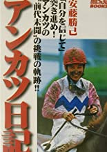アンカツ日記 (競馬フォーラムBOOKS)