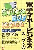 Suica、Edy、ICOCA電子マネー・ビジネスのしくみ