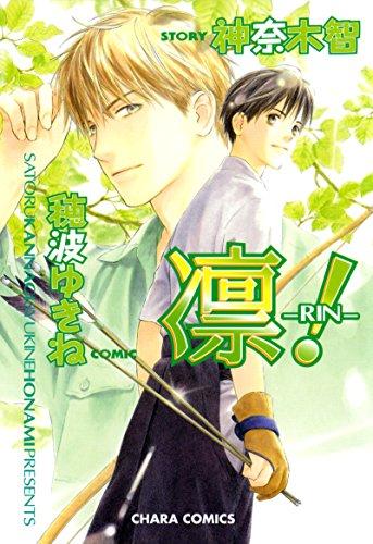 凛-RIN-!(1) (Charaコミックス)