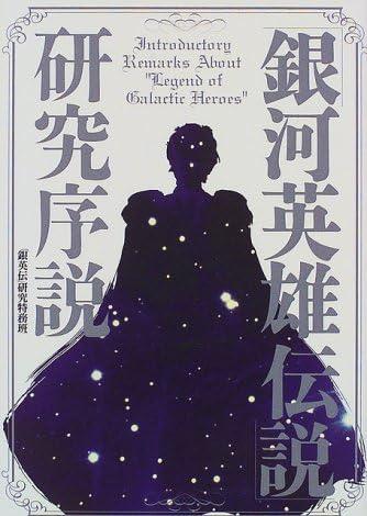 「銀河英雄伝説」研究序説