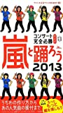 嵐と踊ろう 2013 コンサート完全必勝ガイド