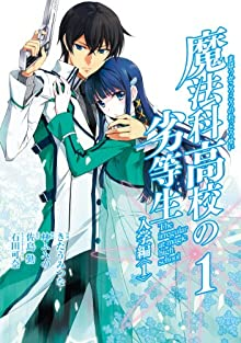 魔法科高校の劣等生 入学編1巻 (デジタル版GファンタジーコミックスSUPER)