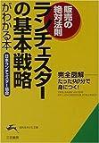 ランチェスターの基本戦略がわかる本—販売の絶対法則 (知的生きかた文庫)