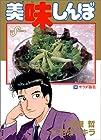 美味しんぼ 第34巻 1992-03発売