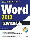 知りたい操作がすぐわかる Word2013全機能Bible