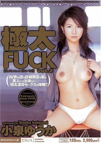 極太FUCK Vol.2 小泉ゆうか [DVD]