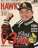 月刊ホークス 2016年 03 月号 [雑誌]
