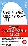 大予想 銀行再編 地銀とメガバンクの明日 (平凡社新書 757)