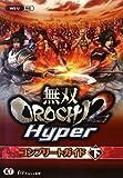無双OROCHI2 Hyper コンプリートガイド 下