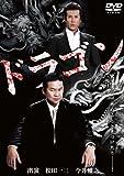 ドラゴン [DVD]