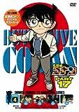 名探偵コナンDVD PART17 Vol.4