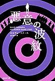 悪意の波紋 (集英社文庫 コ 16-1)