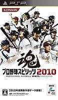 「プロ野球スピリッツ2010」