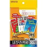 コクヨ インクジェット はがき用紙 マット 30枚 KJ-2630