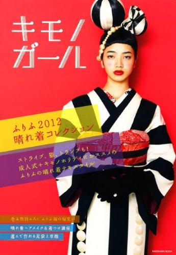 キモノガール 2011年Vol.2 大きい表紙画像