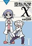 空想科学X(1)【期間限定 無料お試し版】<空想科学X> (電撃コミックスEX)