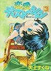 恋愛ディストーション 第3巻