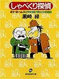 しゃべくり探偵―ボケ・ホームズとツッコミ・ワトソンの冒険 (創元推理文庫)
