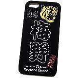 阪神タイガース/ 梅野選手 i-phone5/5s用ハードケース