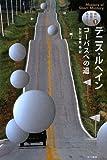現代短篇の名手たち1 コーパスへの道 (ハヤカワ・ミステリ文庫)