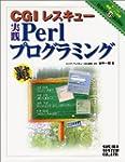 CGI Perl programming practice rescue...