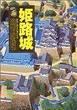 姫路城—世界に誇る白亜の天守 (歴史群像・名城シリーズ)