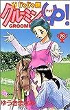 じゃじゃ馬グルーミンUP 26 (26) (少年サンデーコミックス)
